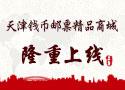 天津钱币邮票精品商城