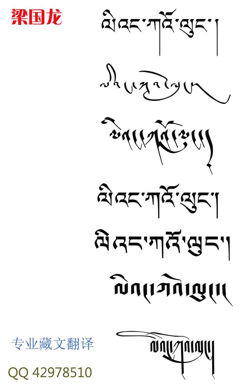 藏文短句纹身带翻译_藏文短句纹身带翻译分享展示