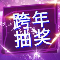 【零点抽奖】百度深蓝联盟2018跨年抽奖