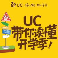 《读懂开学季》UC开学季校园活动招募令