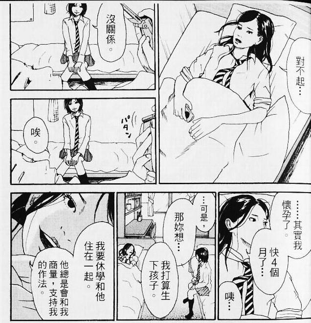 【恐怖漫画】童谣