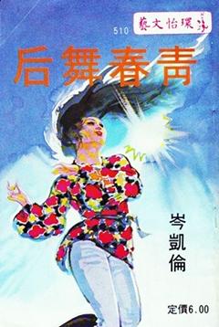 小说0芩凯伦小说专辑_岑凯伦小说封面_岑 凯伦 吧