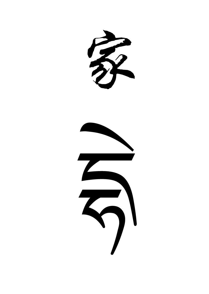 藏文翻译器_纹身图案图片