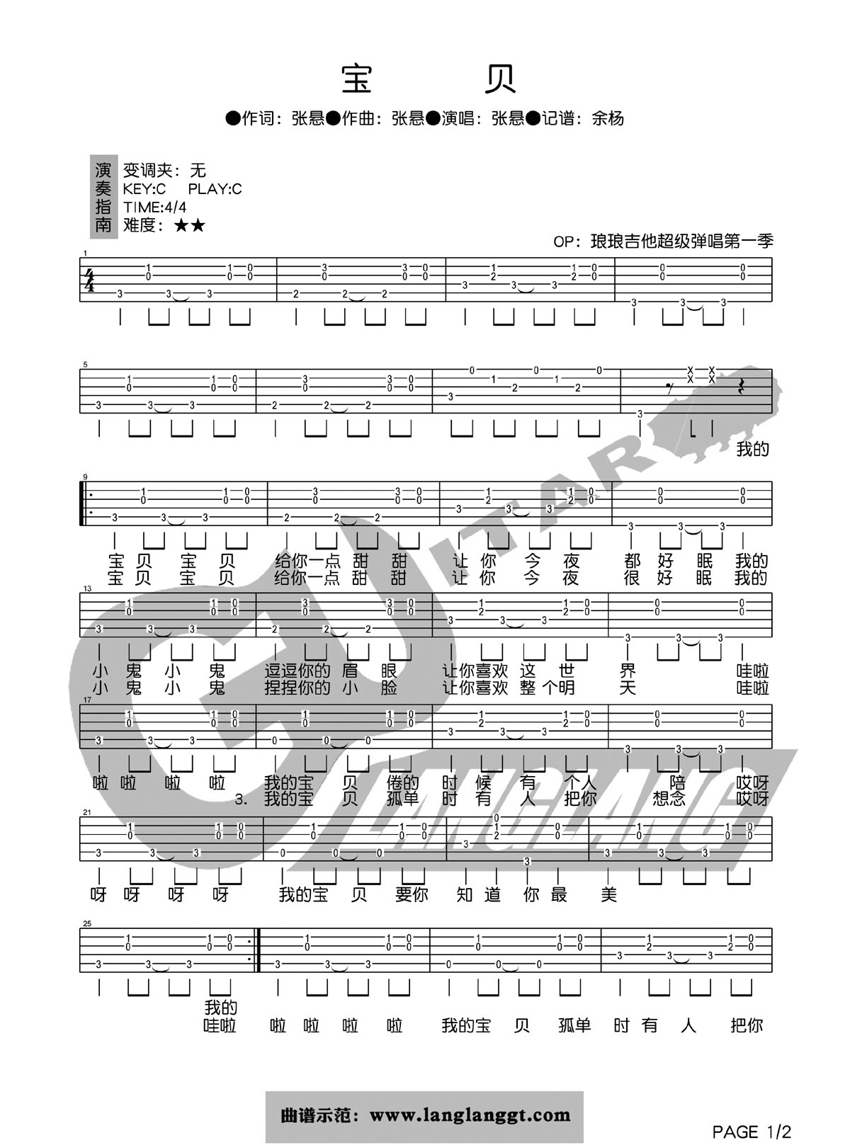 张悬 《宝贝》钢琴谱! 简谱 五线谱都可以 不要下载的 最好是图片图片