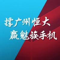 【猜比分】撑广州恒大,赢限量版魅赢够手机