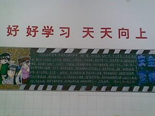 【新人发帖】【水粉画的黑板报图片