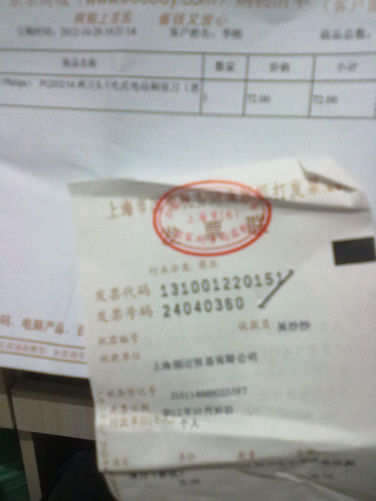 飞利浦(philips) pq202/16 ,有发票,贴膜都没有撕开,京东价格72,高清图片