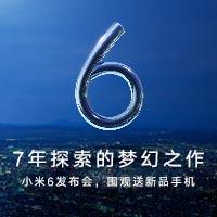 来小米吧围观#小米6#发布会,送新品手机