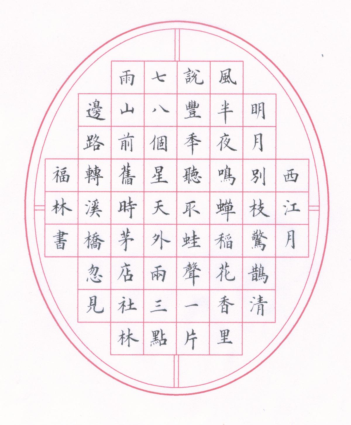 硬笔楷书笔画 视频_练字吧图片图片