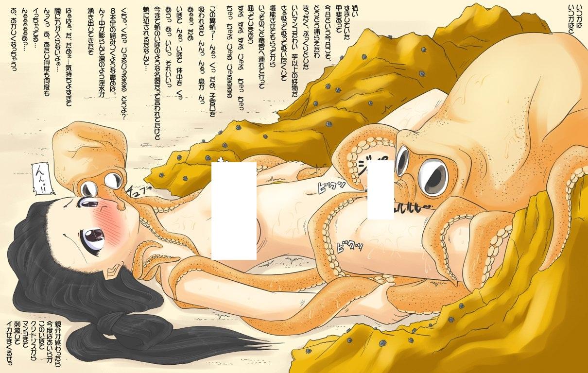 【触手向】从太古时期