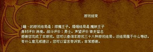 【攻略】美少女成长计划49魔嫁の心得!