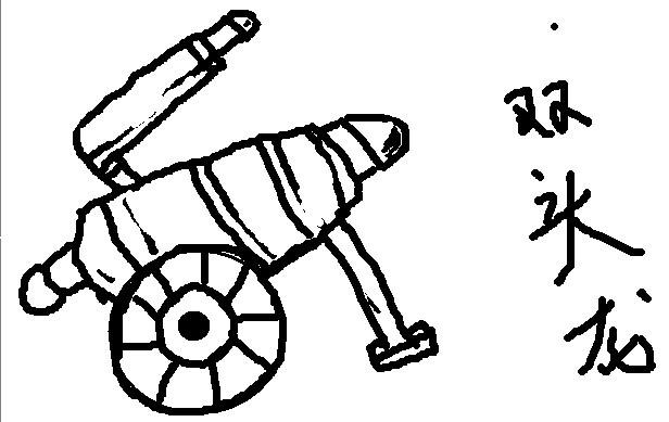 【画图帝们奏起来】求一张大炮的人工绘图图片