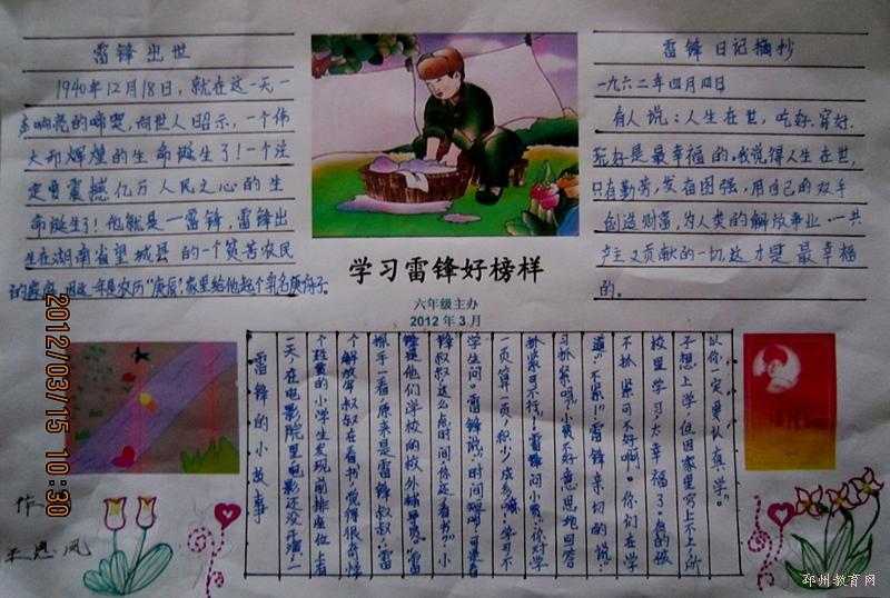 """铁富镇姚庄小学开展""""学雷锋""""手抄报展评活动"""