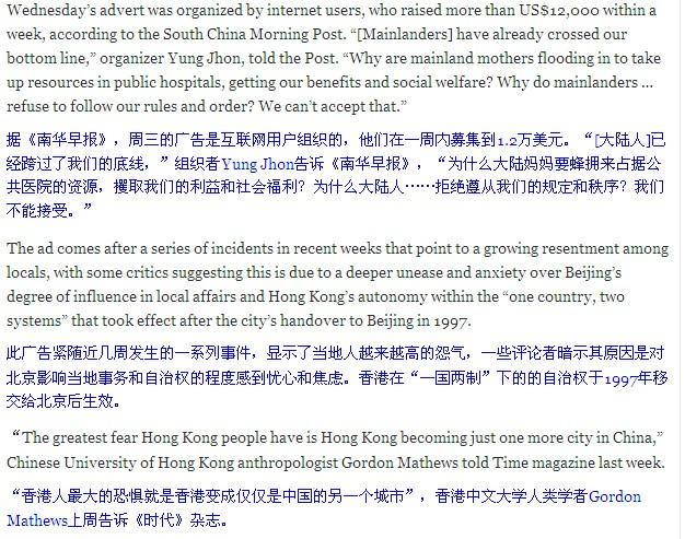 【cnn】香港《苹果报》整版广告把陆客作蝗虫