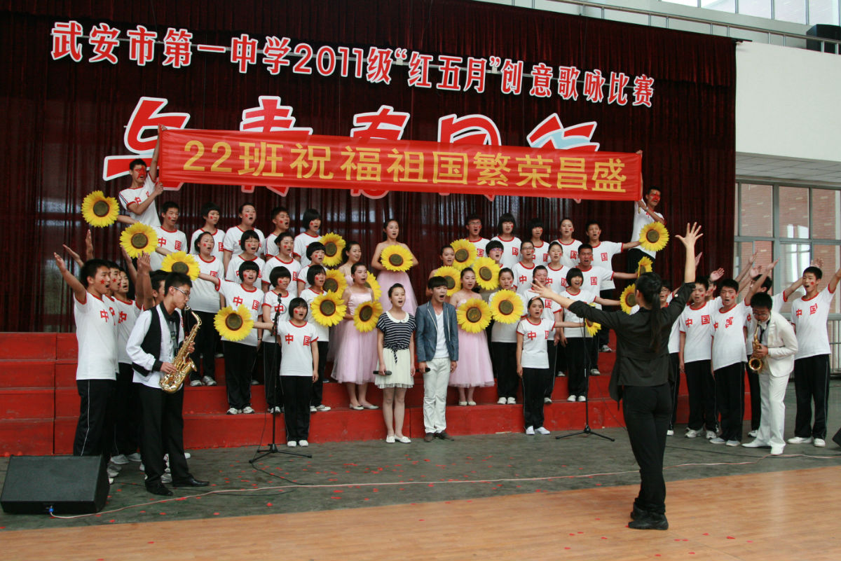 """武安一中2011级""""红五月""""创意歌咏比赛精彩瞬间图片"""