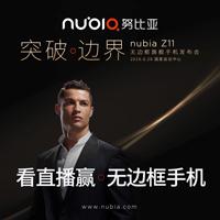 #nubia Z11#来袭!看直播赢手机