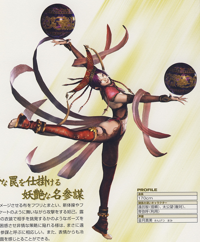 Warriors Orochi 3 Ultimate Equip Items: 無雙orochi 蛇魔 Z 素材
