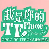 看剧赢OPPO R9 TFBOYS手机