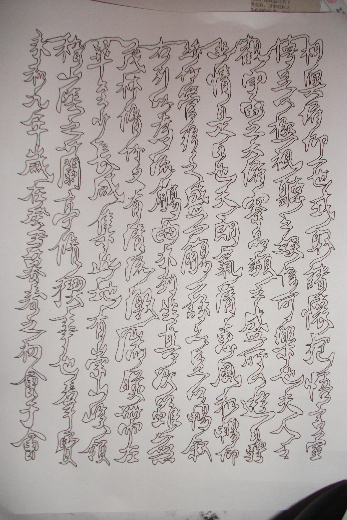 一笔空心书法交友qq121084484兰亭序节选图片