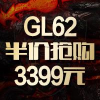 小龙来了!微星GL62半价抢购第二轮