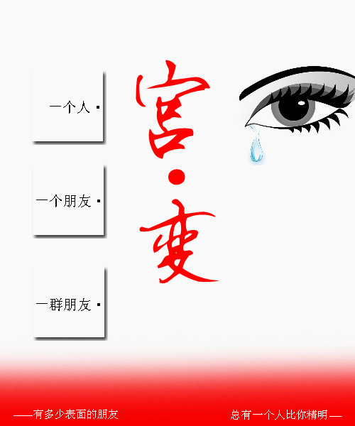 smile』.一篇苏苏【宫·变】←败笔图片