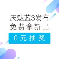 庆魅蓝3发布,免费抽奖拿新机