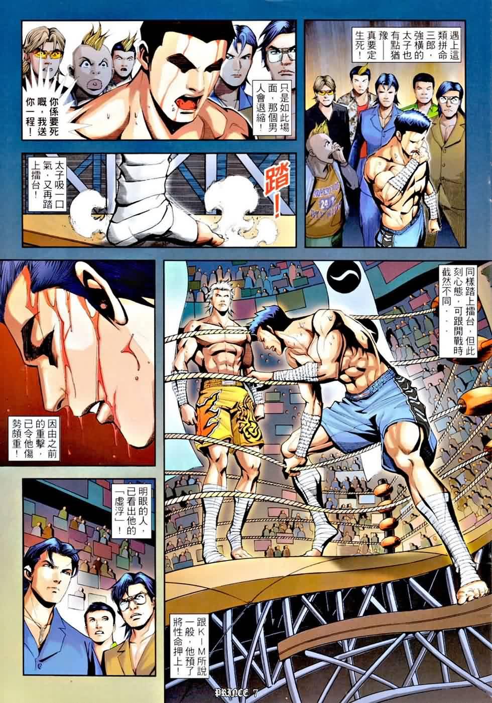 『古惑仔外传漫画』《太子》全9期图片