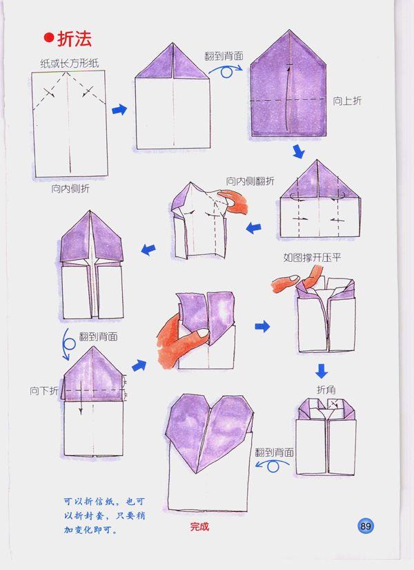 【技术流】告白专用信纸折法图片