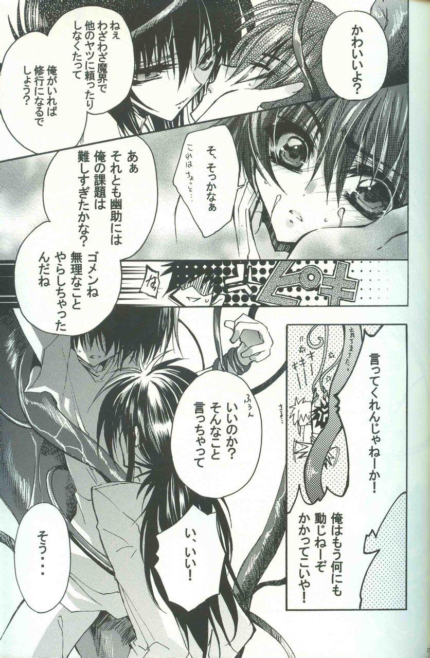 【漫画】幽游白书同人触手
