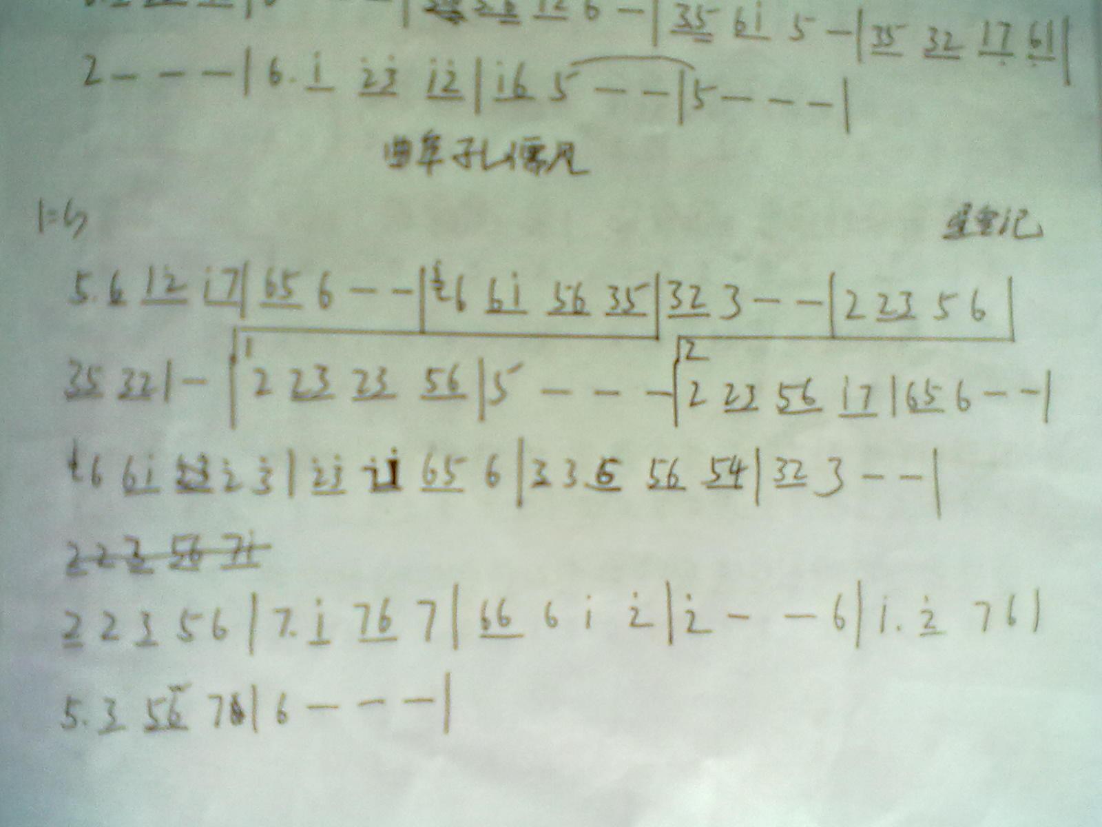 """曲阜孔儒风""""的简谱!图片"""