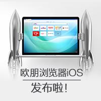 庆祝欧朋浏览器for iOS发布