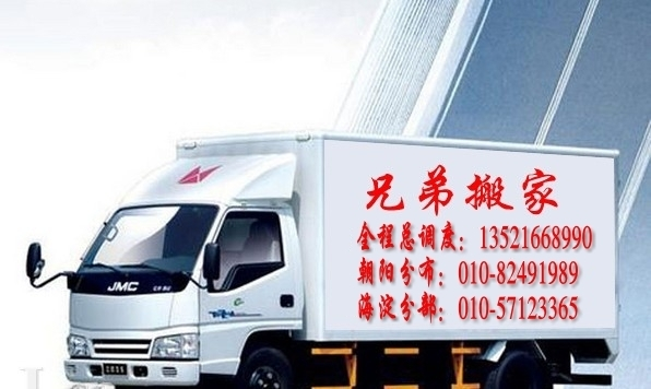 全心全意 北京小汤山搬家公司82491989小汤山搬家公司电话...