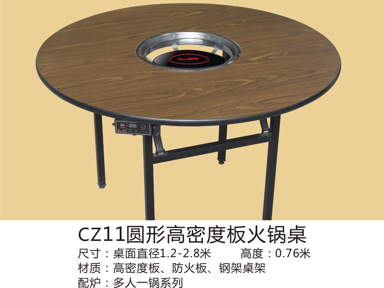 堡斯龙火锅餐桌----订购热线:18924538676 区小姐图片
