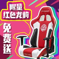 红红火火,DXRacer限量红色龙椅免费