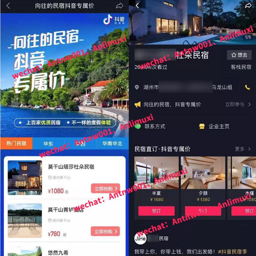 抖音民宿预订功能设置教程
