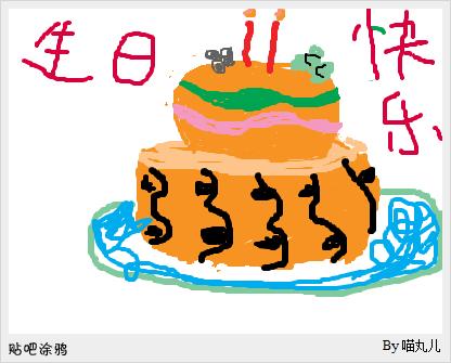 师傅生日快乐哈,给你个 蛋糕 吃吃