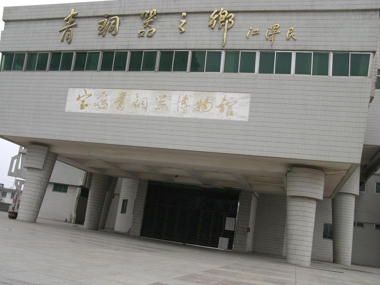 ...青铜器占中国青铜器总量的五分之三,宝鸡要建青铜器博物馆五...