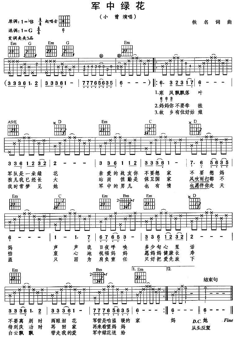 求流行音乐的口琴简谱