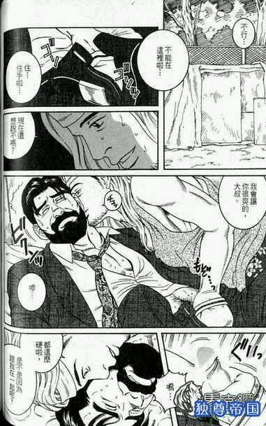 田龟源五郎搓澡工漫画