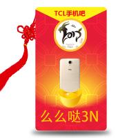 TCL手机新年送福袋,么么哒3N等着你!