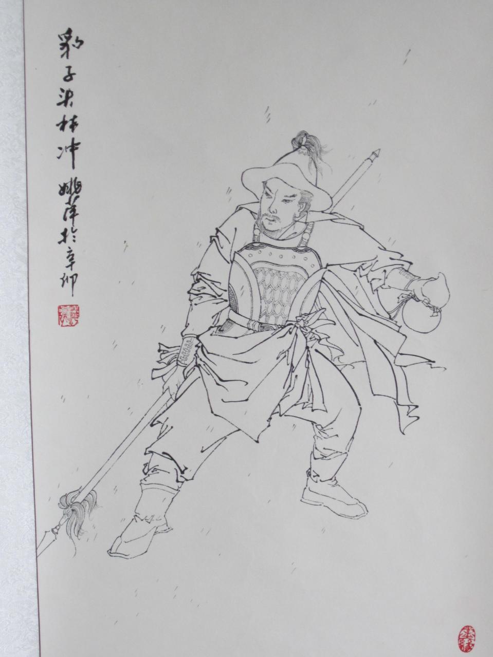 林冲的简笔画_水浒传林冲的简笔画分享展示