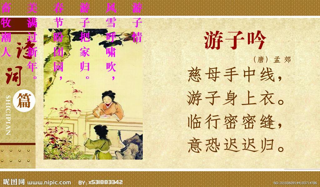 古诗游子吟背景图片展示图片