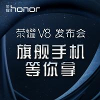 【直播】荣耀V8发布会,旗舰手机等你拿