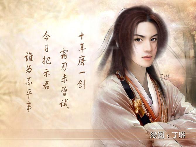 【倚剑听泪】古装手绘美男图图片