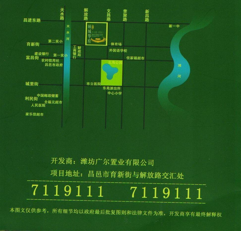 绿色昌邑手抄报图片