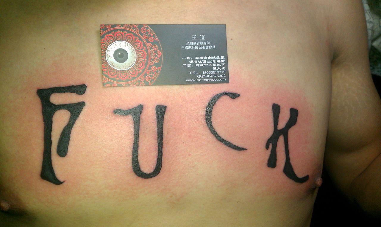 哥特式花体英文手臂纹身图片