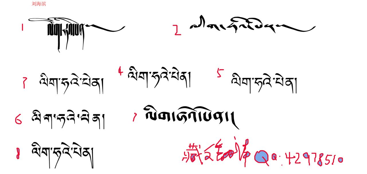 藏文纹身短句带翻译分享展示图片
