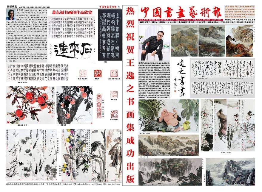 中国书画艺术报图片