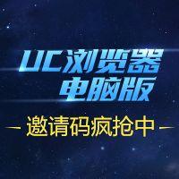 抽奖赢UC浏览器电脑版限量公测邀请码