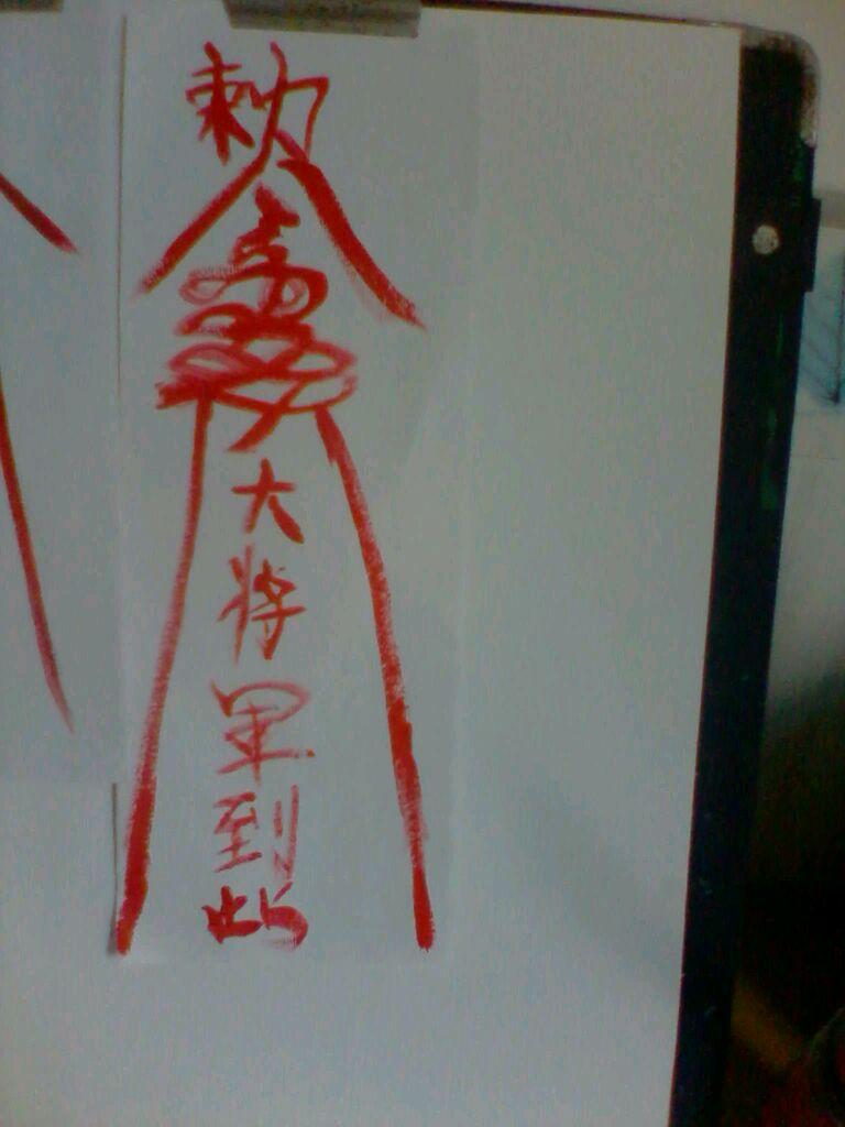 镇鬼符咒_三清书符咒图片_祝由术符咒图片_勒令符咒 ...